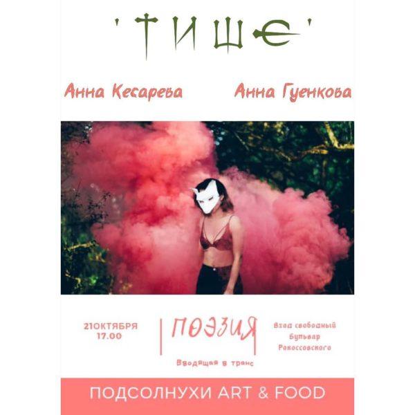 """Концерт """"Тише"""" 21 октября"""