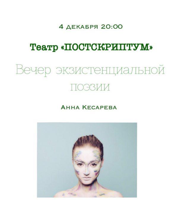 Вечер экзистенциальной поэзии в театре «Постскриптум»