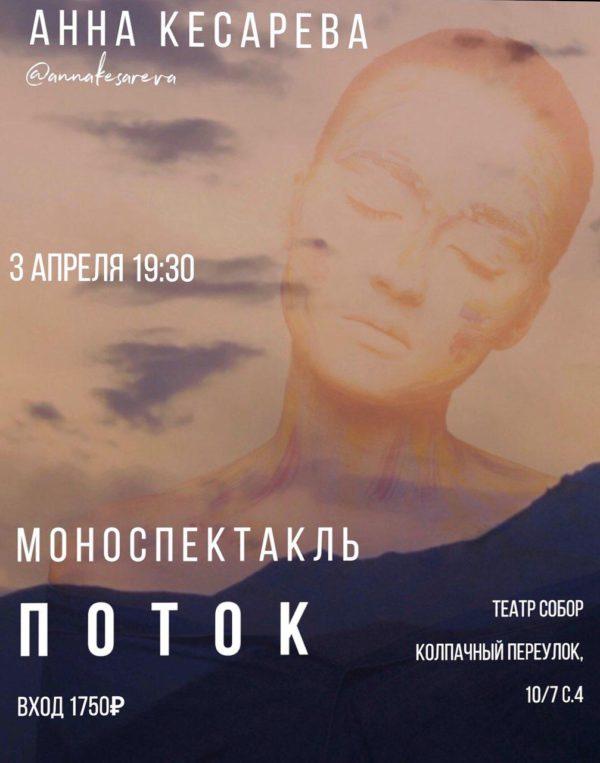 """Моноспектакль """"ПОТОК"""" 03 апреля 2020"""