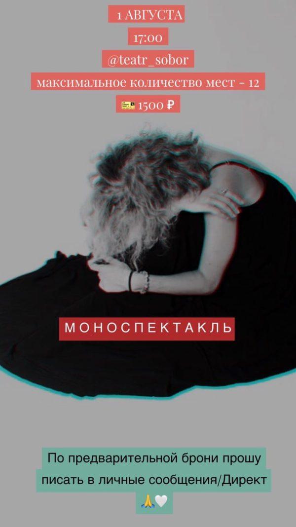 Моноспектакль 01 августа 2020