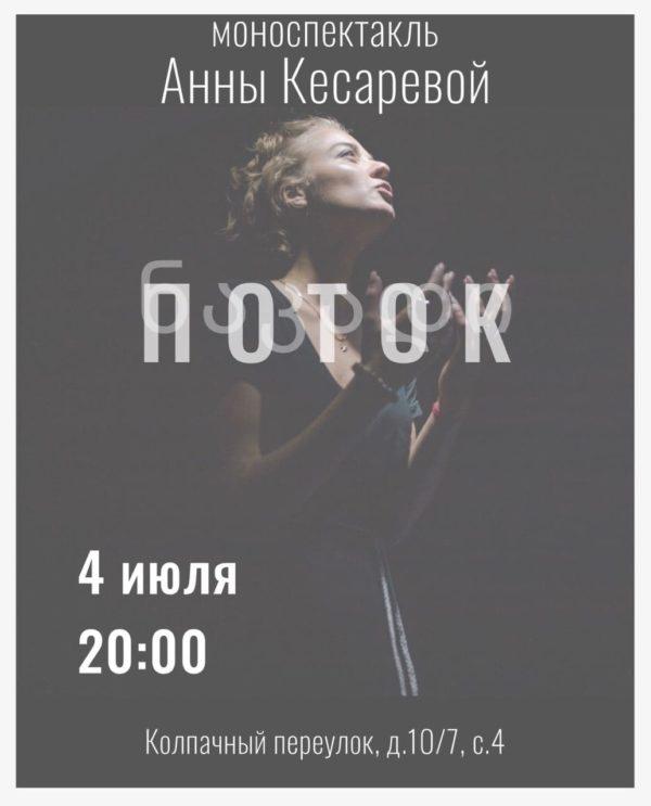 """Моноспектакль """"ПОТОК"""" 04 июля 2021"""